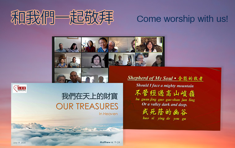 Chinese and English Bilingual Church Service